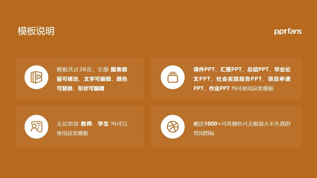 上海中华职业技术学院PPT模板下载_幻灯片预览图2