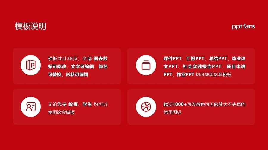 上海电力学院PPT模板下载_幻灯片预览图2