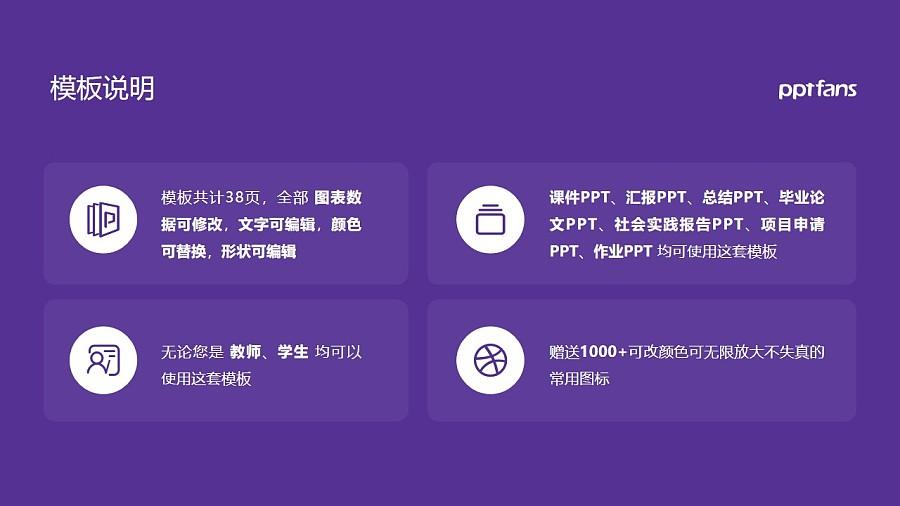 上海纽约大学PPT模板下载_幻灯片预览图2