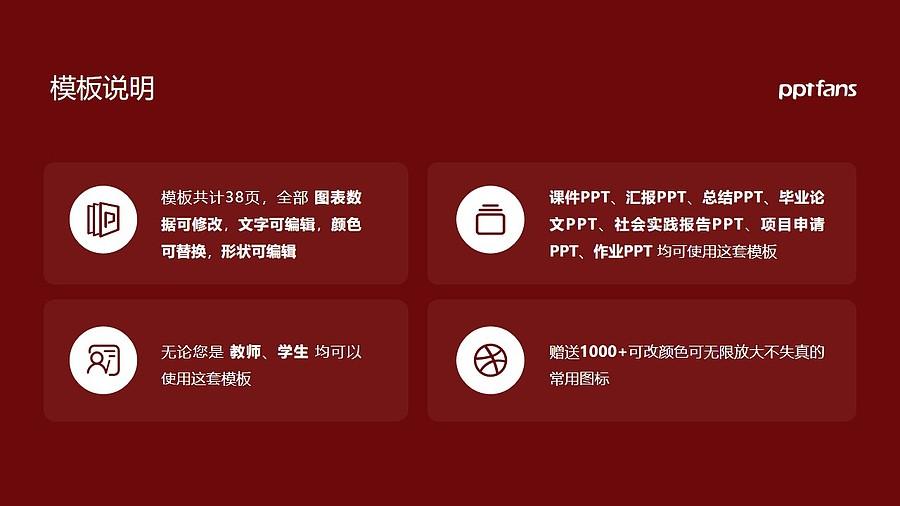上海交通大学PPT模板下载_幻灯片预览图2