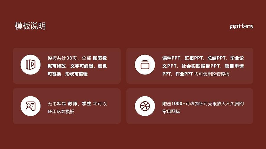 北京经济管理职业学院PPT模板下载_幻灯片预览图2