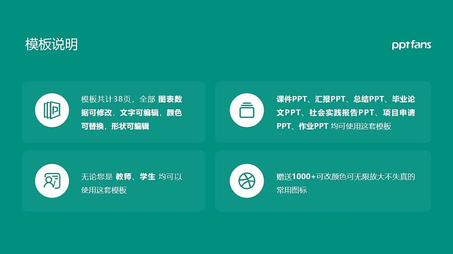 北京师范大学-香港浸会大学联合国际学院PPT模板下载_幻灯片预览图2