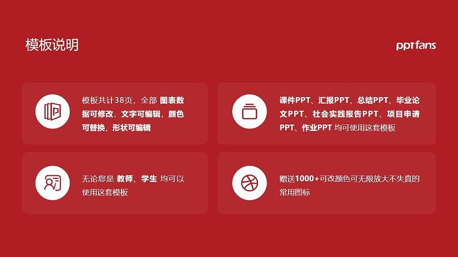 广东工业大学PPT模板下载_幻灯片预览图2