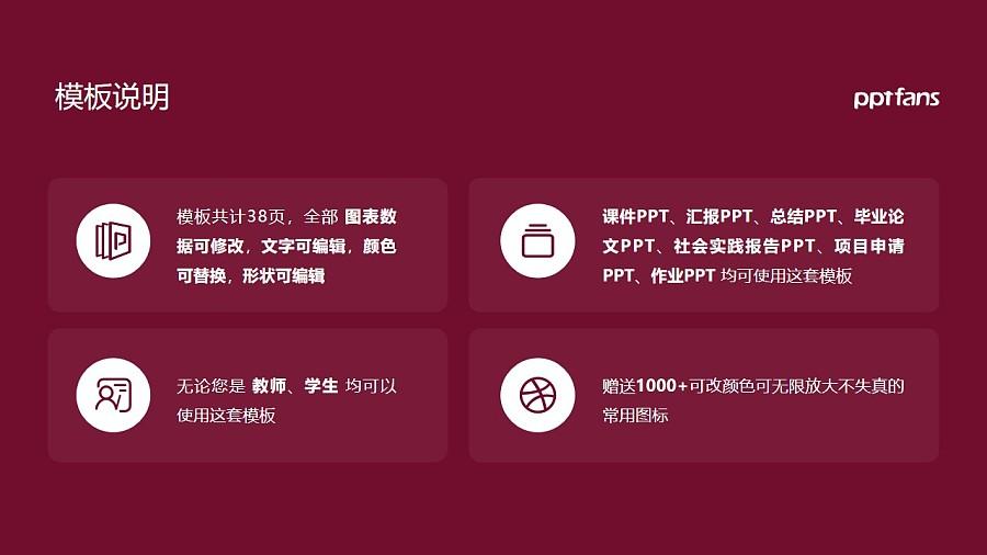 深圳大学PPT模板下载_幻灯片预览图2