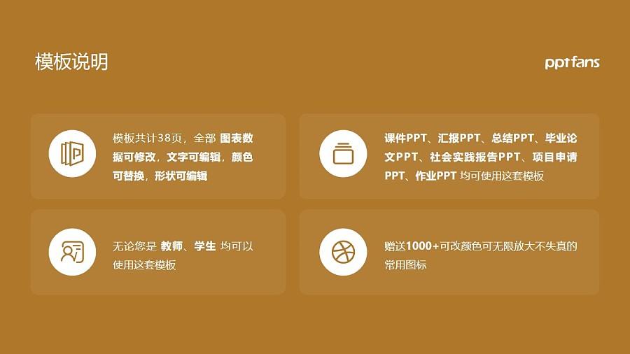 汕头大学PPT模板下载_幻灯片预览图2