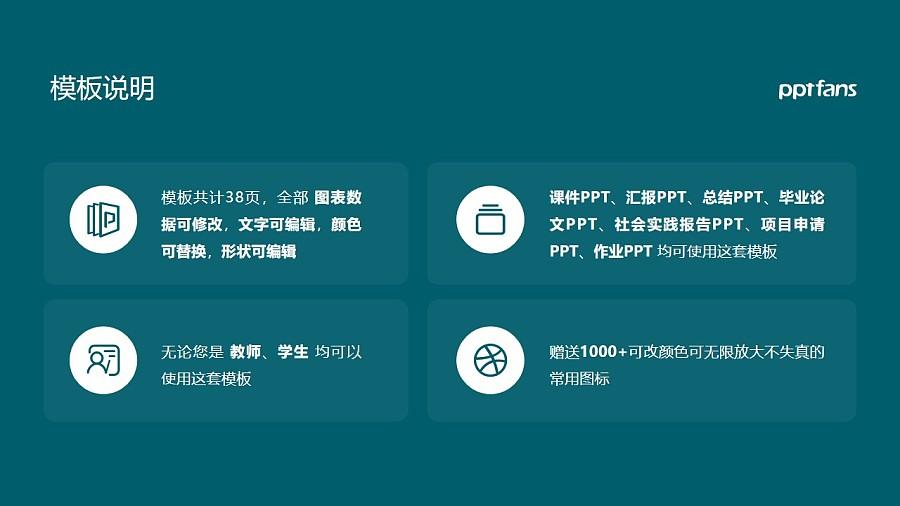 暨南大学PPT模板下载_幻灯片预览图2