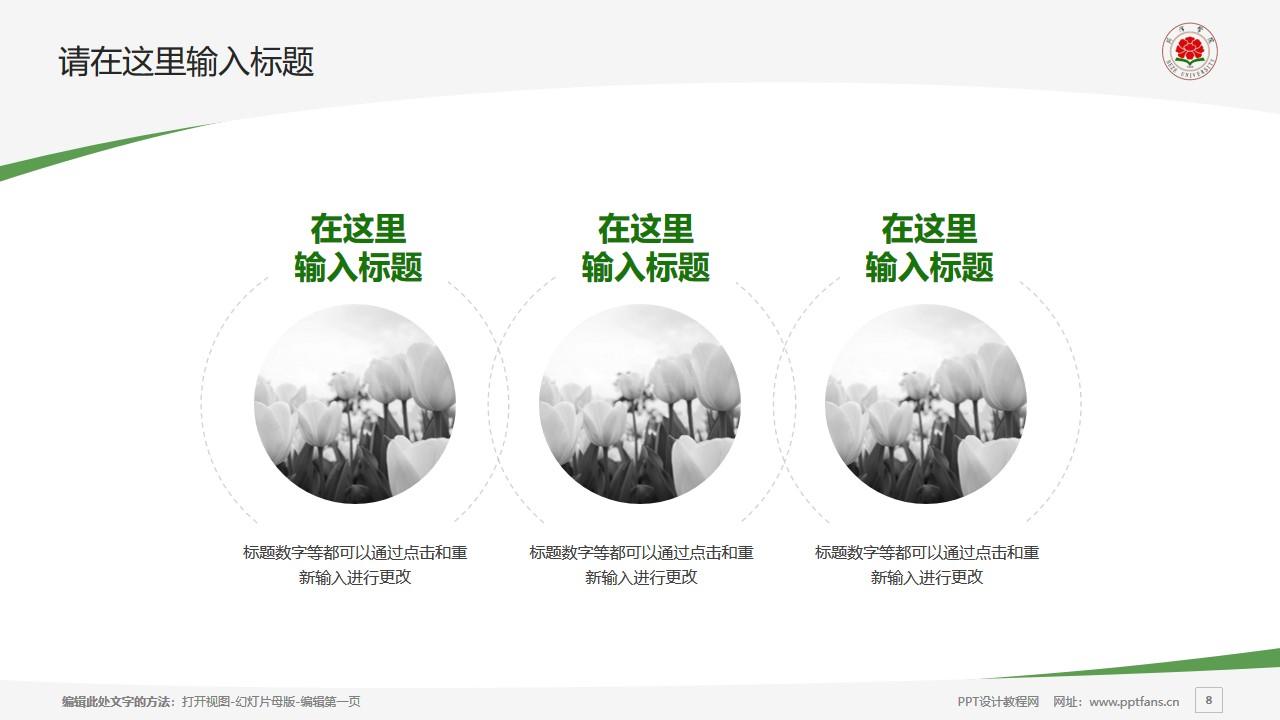 菏泽学院PPT模板下载_幻灯片预览图8