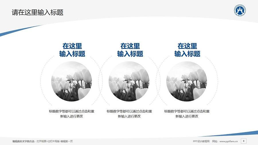 山东财经大学PPT模板下载_幻灯片预览图8