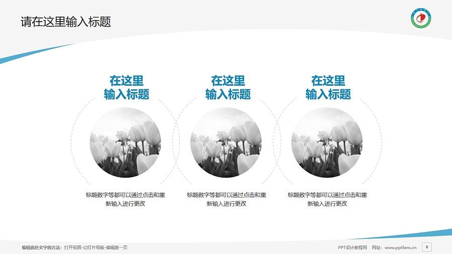 山东中医药大学PPT模板下载_幻灯片预览图8