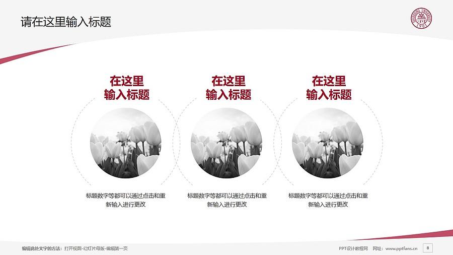 山东大学PPT模板下载_幻灯片预览图8