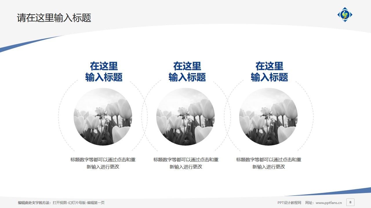 上海中侨职业技术学院PPT模板下载_幻灯片预览图8