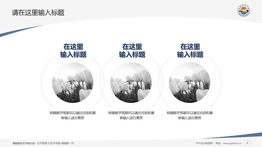 上海海洋大学PPT模板下载_幻灯片预览图8