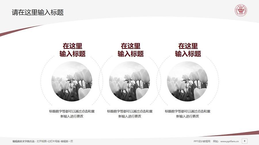 华东理工大学PPT模板下载_幻灯片预览图8