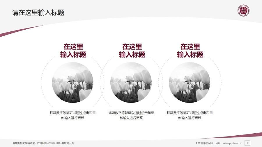 深圳大学PPT模板下载_幻灯片预览图8