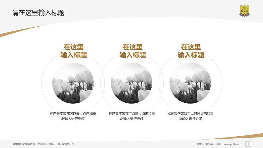 汕头大学PPT模板下载_幻灯片预览图8