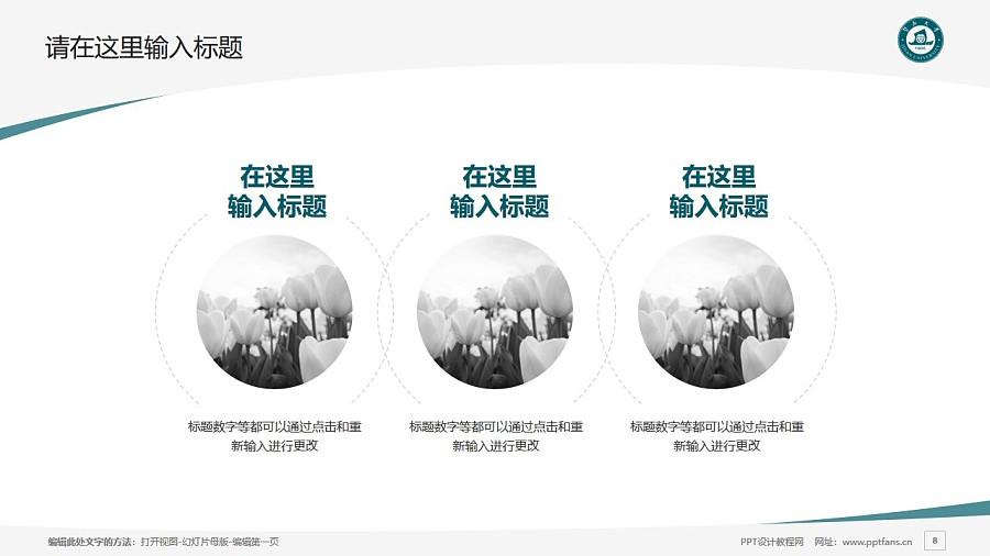 暨南大学PPT模板下载_幻灯片预览图8