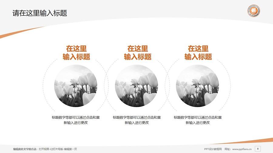 北京交通运输职业学院PPT模板下载_幻灯片预览图8