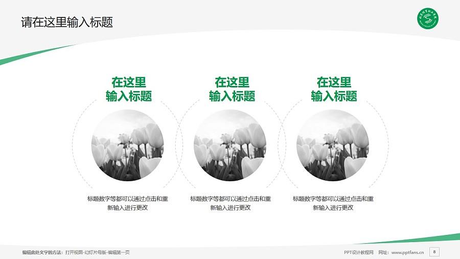 北京体育职业学院PPT模板下载_幻灯片预览图8