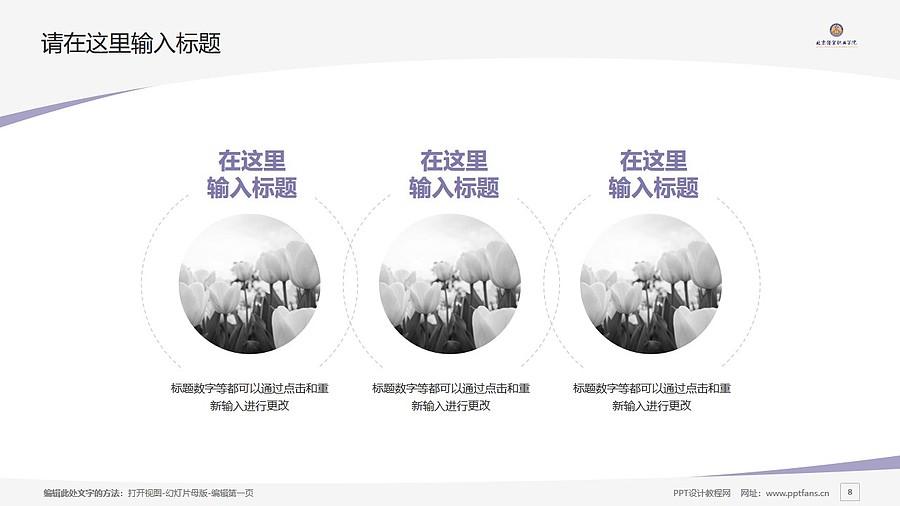 北京经贸职业学院PPT模板下载_幻灯片预览图8