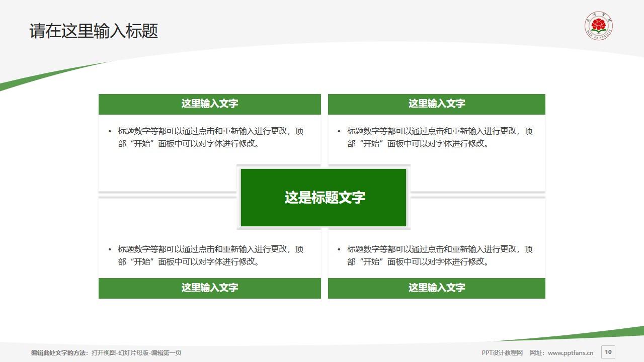 菏泽学院PPT模板下载_幻灯片预览图10
