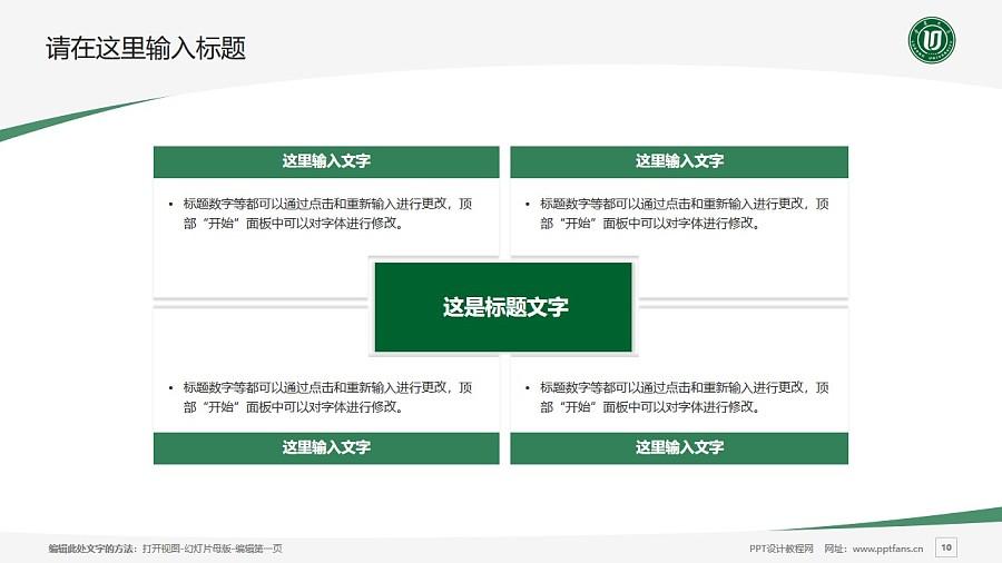 鲁东大学PPT模板下载_幻灯片预览图10