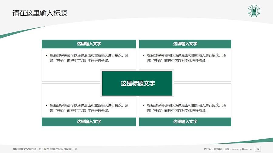 青岛农业大学PPT模板下载_幻灯片预览图10