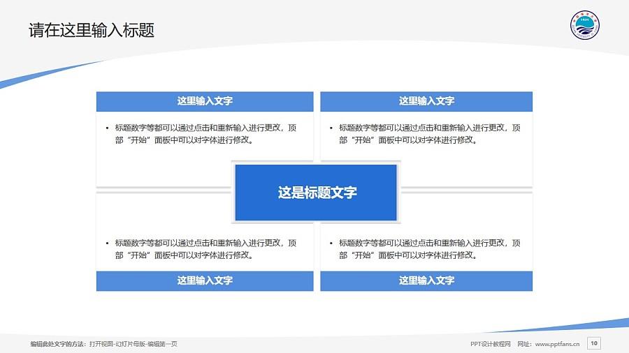 中国海洋大学PPT模板下载_幻灯片预览图10