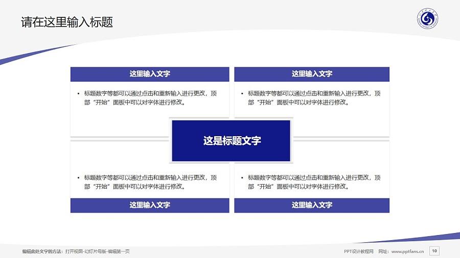 山东理工大学PPT模板下载_幻灯片预览图10