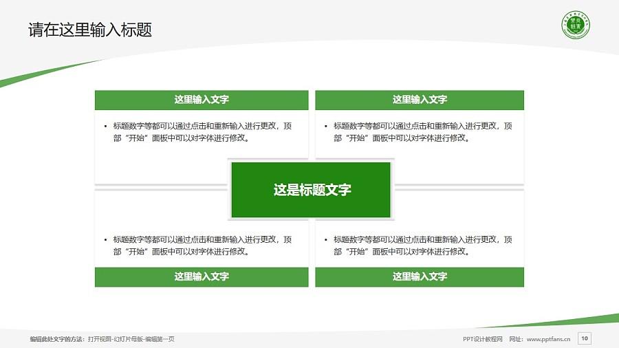 上海农林职业技术学院PPT模板下载_幻灯片预览图10
