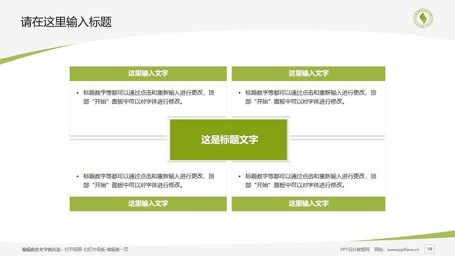 上海济光职业技术学院PPT模板下载_幻灯片预览图10