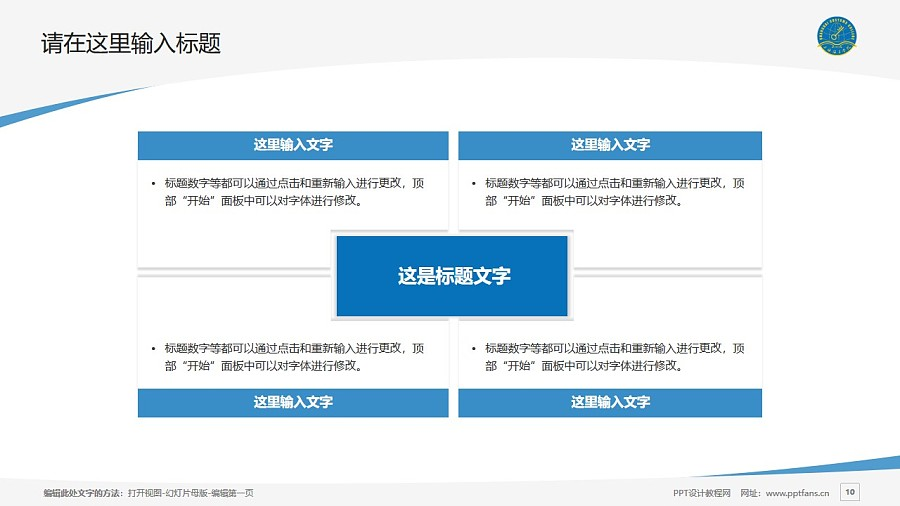 上海海关学院PPT模板下载_幻灯片预览图10