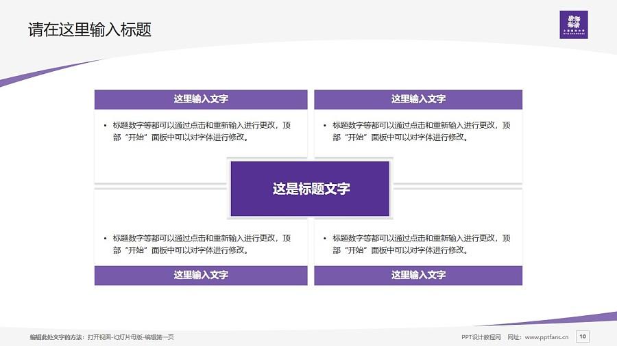 上海纽约大学PPT模板下载_幻灯片预览图10