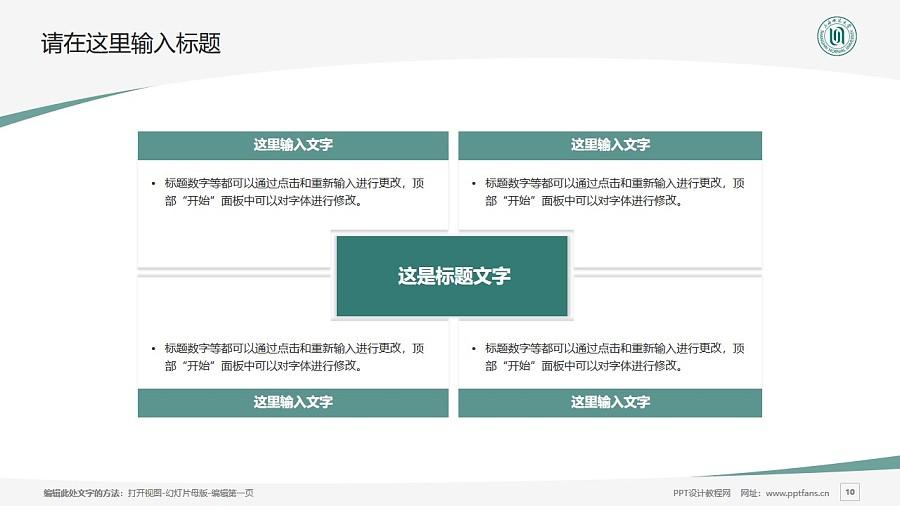 上海师范大学PPT模板下载_幻灯片预览图10