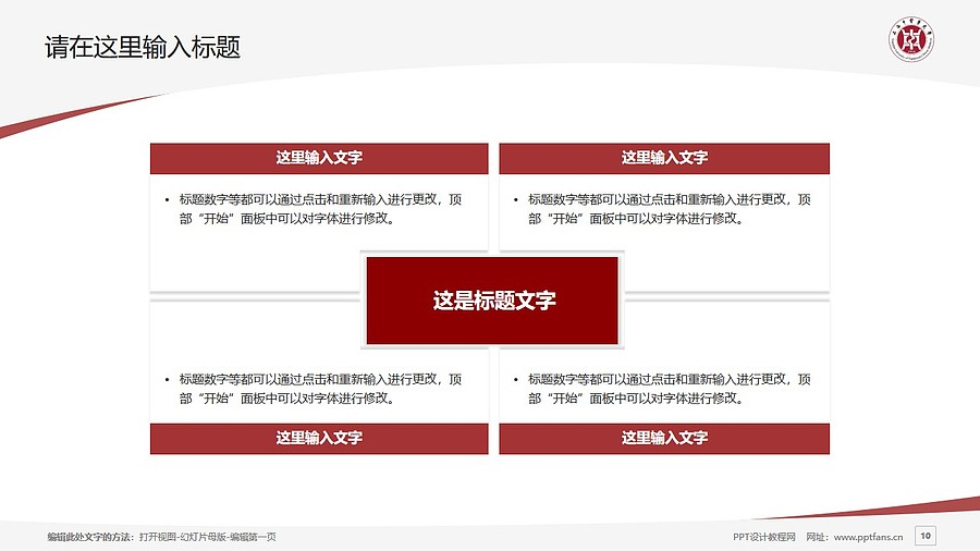 上海中医药大学PPT模板下载_幻灯片预览图10