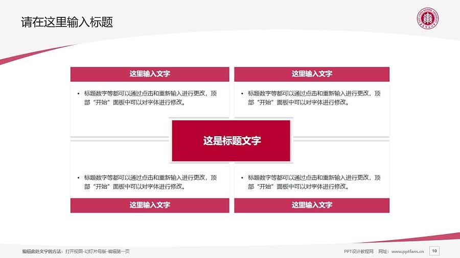 华东师范大学PPT模板下载_幻灯片预览图10