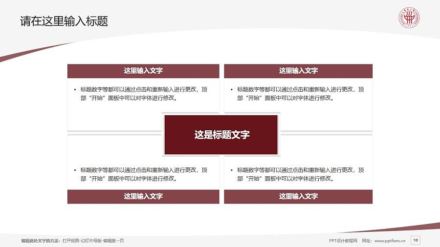 华东理工大学PPT模板下载_幻灯片预览图10