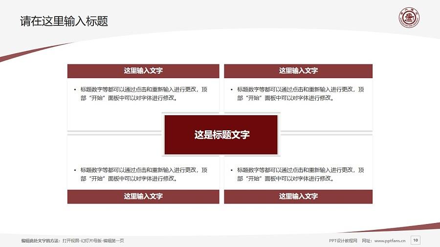 上海交通大学PPT模板下载_幻灯片预览图10