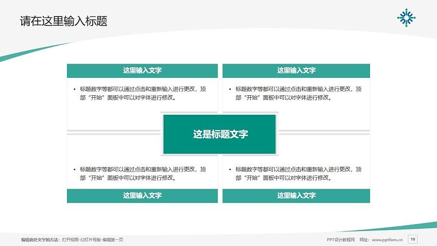 北京师范大学-香港浸会大学联合国际学院PPT模板下载_幻灯片预览图10