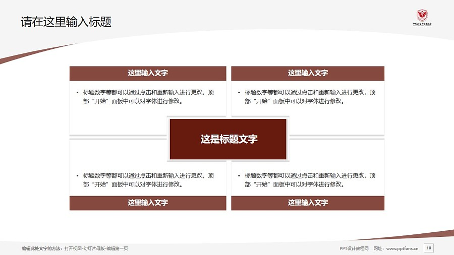 中国社会科学院大学PPT模板下载_幻灯片预览图10
