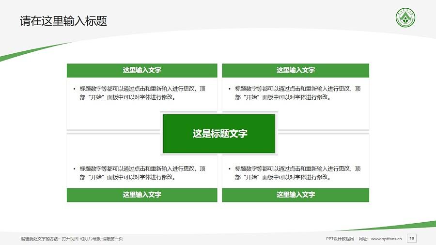 华南农业大学PPT模板下载_幻灯片预览图10