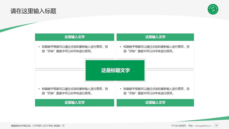 北京京北职业技术学院PPT模板下载_幻灯片预览图10