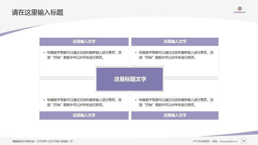 北京经贸职业学院PPT模板下载_幻灯片预览图10