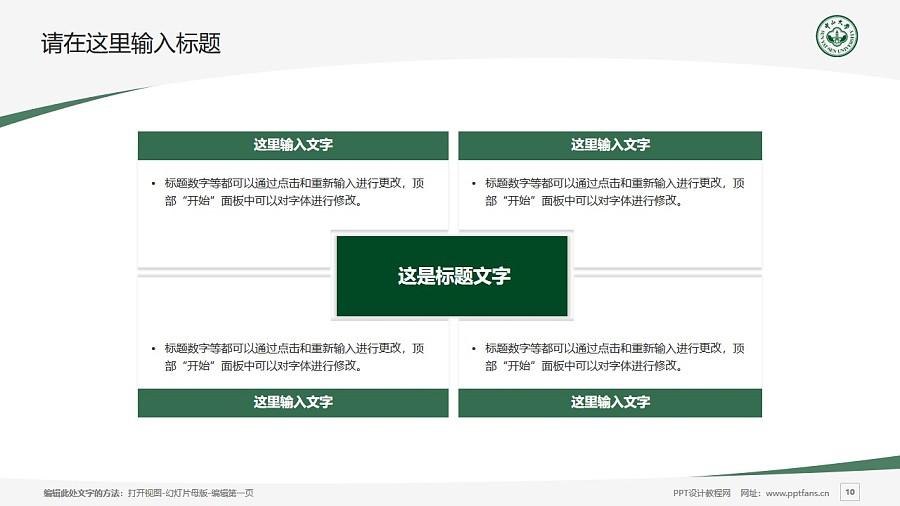 中山大学PPT模板下载_幻灯片预览图10