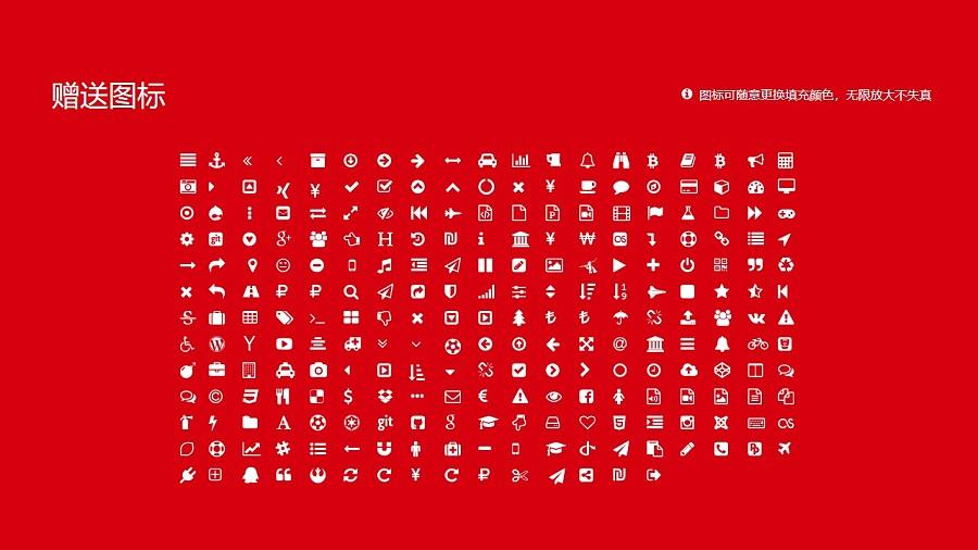 临沂大学PPT模板下载_幻灯片预览图34
