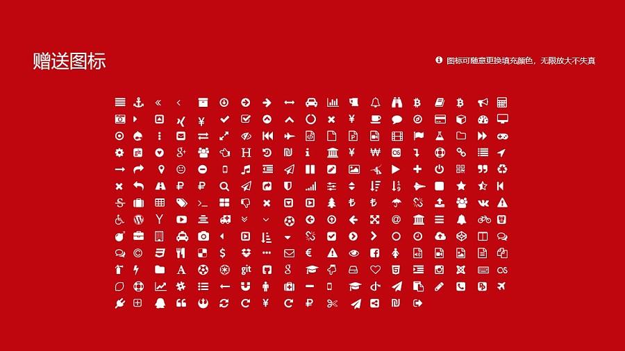 上海电力学院PPT模板下载_幻灯片预览图34