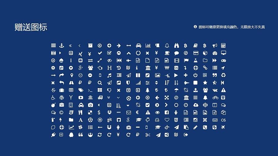 上海海洋大学PPT模板下载_幻灯片预览图34