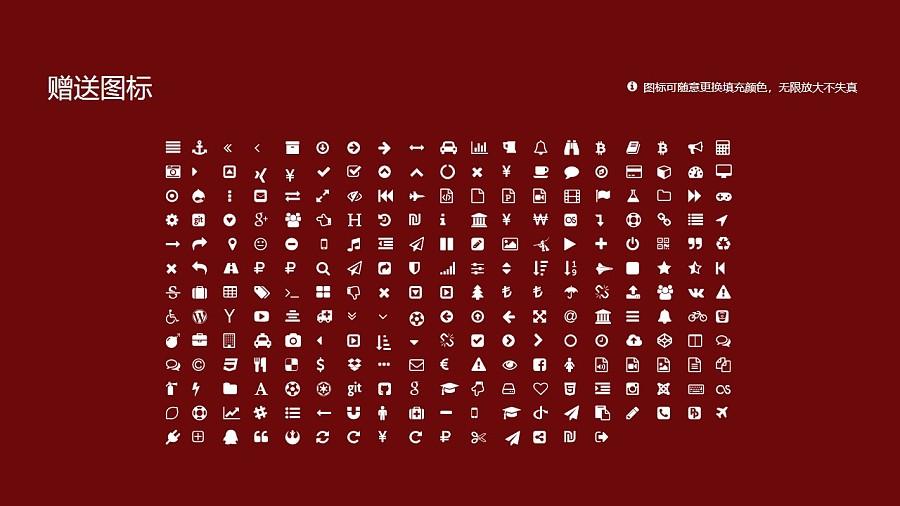 上海交通大学PPT模板下载_幻灯片预览图34