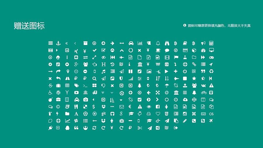 北京师范大学-香港浸会大学联合国际学院PPT模板下载_幻灯片预览图34