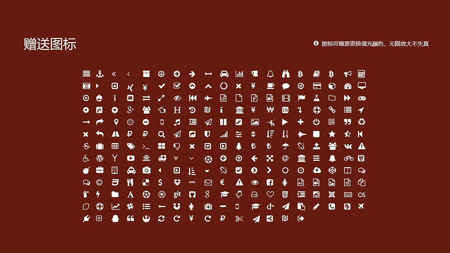 中国社会科学院大学PPT模板下载_幻灯片预览图34