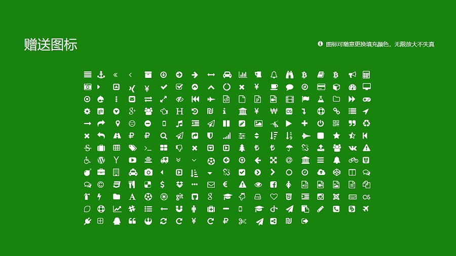 华南农业大学PPT模板下载_幻灯片预览图34